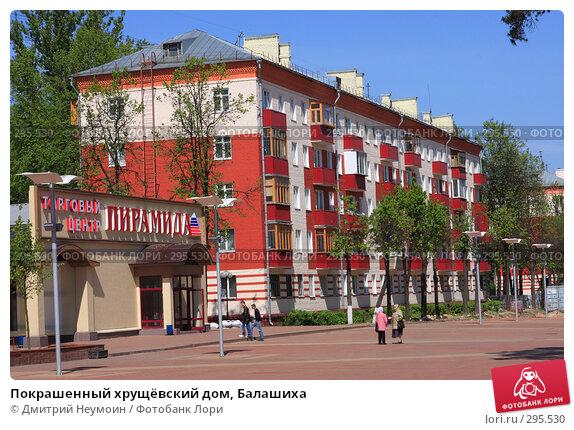 Покрашенный хрущёвский дом, Балашиха, эксклюзивное фото № 295530, снято 8 мая 2008 г. (c) Дмитрий Неумоин / Фотобанк Лори