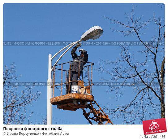 Покраска фонарного столба, эксклюзивное фото № 261486, снято 24 апреля 2008 г. (c) Ирина Борсученко / Фотобанк Лори