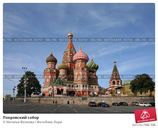 Купить «Покровский собор», фото № 586106, снято 21 сентября 2008 г. (c) Наталья Волкова / Фотобанк Лори