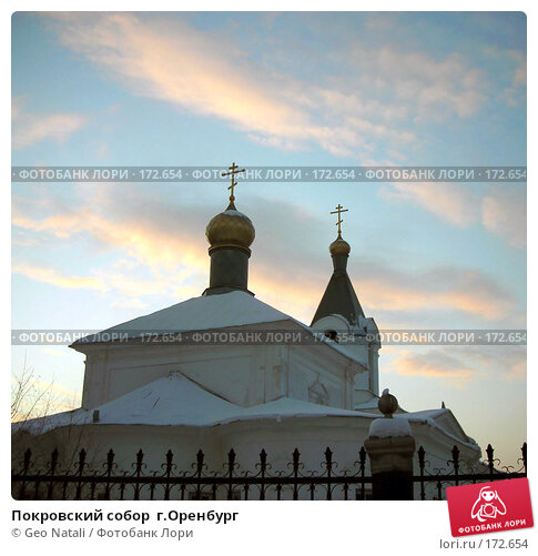 Купить «Покровский собор  г.Оренбург», фото № 172654, снято 2 января 2008 г. (c) Geo Natali / Фотобанк Лори