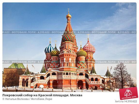 Покровский собор на Красной площади. Москва, фото № 4310622, снято 7 февраля 2012 г. (c) Наталья Волкова / Фотобанк Лори