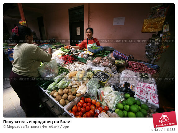 Покупатель и продавец на Бали, фото № 116138, снято 24 октября 2007 г. (c) Морозова Татьяна / Фотобанк Лори