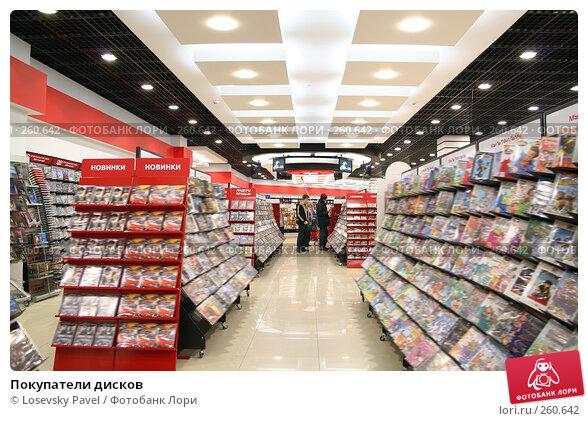 Купить «Покупатели дисков», фото № 260642, снято 21 апреля 2018 г. (c) Losevsky Pavel / Фотобанк Лори
