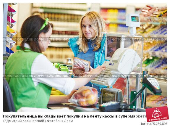 Купить «Покупательница выкладывает покупки на ленту кассы в супермаркете», фото № 5289806, снято 24 сентября 2013 г. (c) Дмитрий Калиновский / Фотобанк Лори