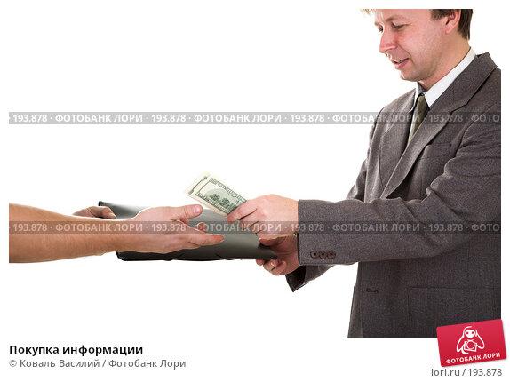 Купить «Покупка информации», фото № 193878, снято 15 декабря 2006 г. (c) Коваль Василий / Фотобанк Лори