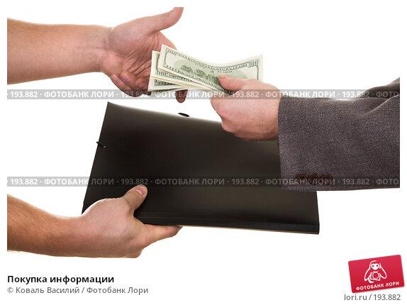 Покупка информации, фото № 193882, снято 15 декабря 2006 г. (c) Коваль Василий / Фотобанк Лори