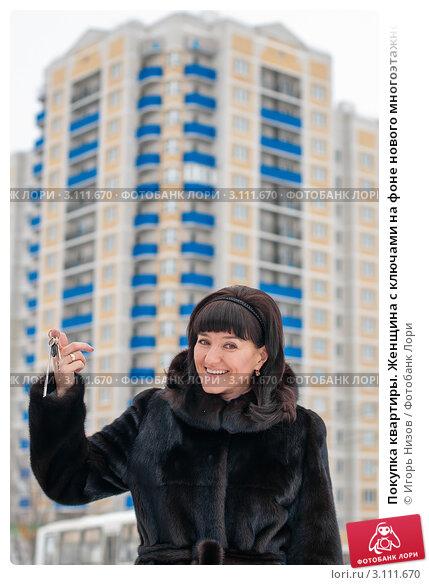 Купить «Покупка квартиры. Женщина с ключами на фоне нового многоэтажного дома», эксклюзивное фото № 3111670, снято 1 января 2012 г. (c) Игорь Низов / Фотобанк Лори