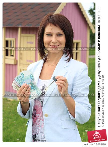 Купить «Покупка загородного дома. Девушка с деньгами и ключом на фоне дома.», фото № 3618046, снято 22 июня 2012 г. (c) Надежда Глазова / Фотобанк Лори