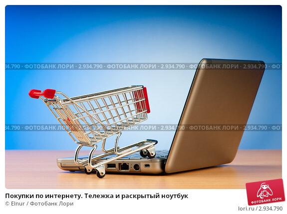 Купить «Покупки по интернету. Тележка и раскрытый ноутбук», фото № 2934790, снято 25 мая 2011 г. (c) Elnur / Фотобанк Лори