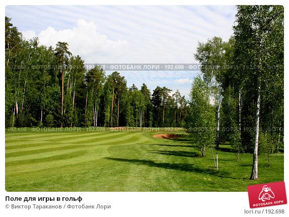 Купить «Поле для игры в гольф», эксклюзивное фото № 192698, снято 31 мая 2006 г. (c) Виктор Тараканов / Фотобанк Лори