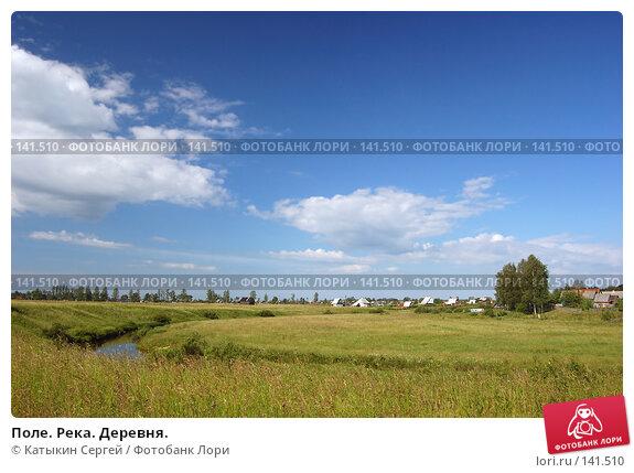 Поле. Река. Деревня., фото № 141510, снято 24 июня 2007 г. (c) Катыкин Сергей / Фотобанк Лори