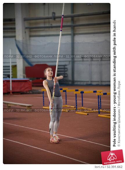 Купить «Pole vaulting indoors - young woman is standing with pole in hands», фото № 32391662, снято 1 ноября 2019 г. (c) Константин Шишкин / Фотобанк Лори