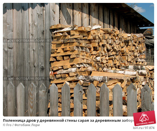 Поленница дров у деревянной стены сарая за деревянным забором, фото № 97874, снято 1 мая 2007 г. (c) Fro / Фотобанк Лори