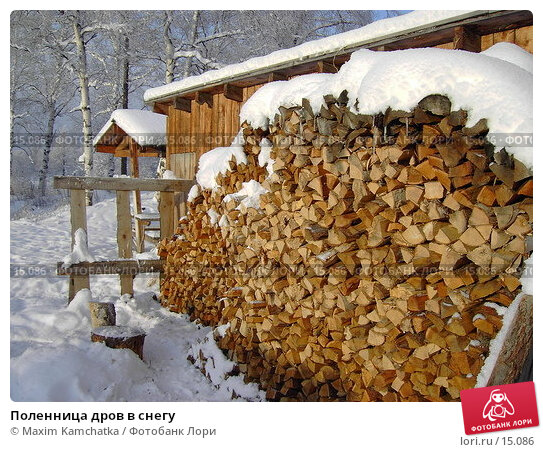 Поленница дров в снегу, фото № 15086, снято 12 декабря 2006 г. (c) Maxim Kamchatka / Фотобанк Лори