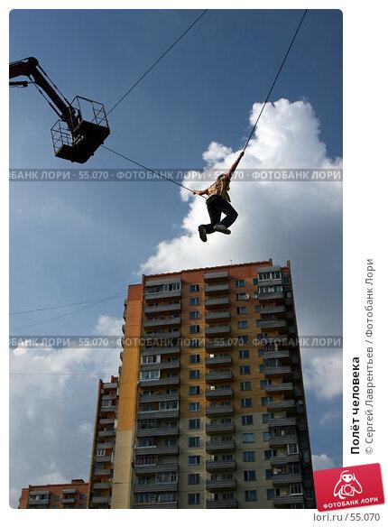 Купить «Полёт человека», фото № 55070, снято 14 июня 2007 г. (c) Сергей Лаврентьев / Фотобанк Лори