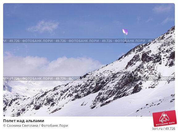 Купить «Полет над альпами», фото № 49726, снято 24 апреля 2018 г. (c) Соснина Светлана / Фотобанк Лори
