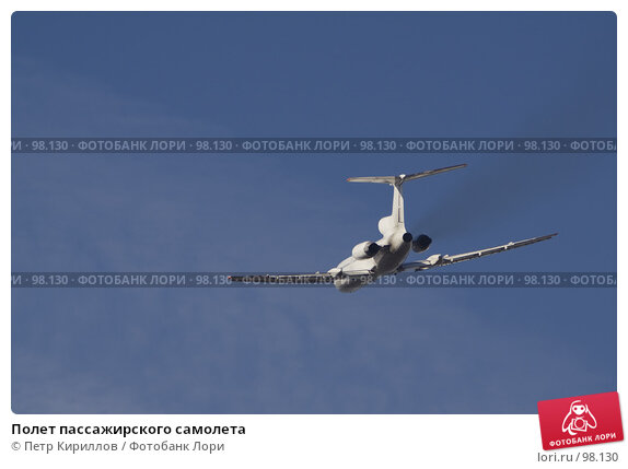 Полет пассажирского самолета, фото № 98130, снято 13 октября 2007 г. (c) Петр Кириллов / Фотобанк Лори