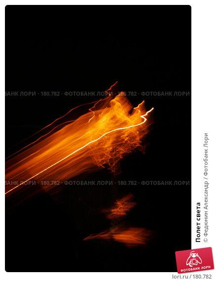 Полет света, фото № 180782, снято 1 мая 2007 г. (c) Федюнин Александр / Фотобанк Лори