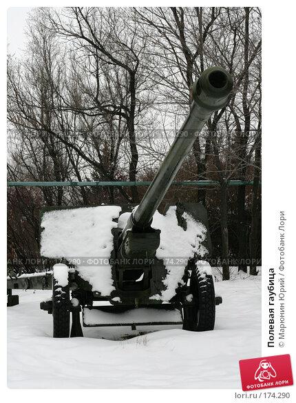 Полевая гаубица, фото № 174290, снято 1 декабря 2007 г. (c) Марюнин Юрий / Фотобанк Лори