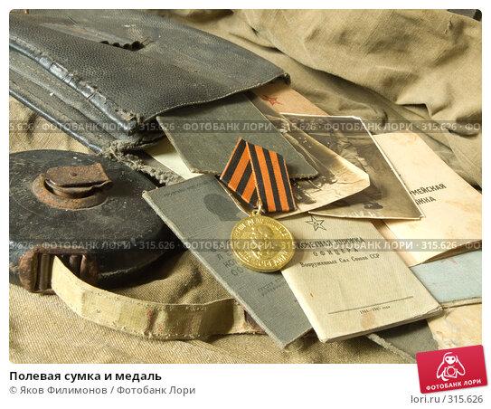 Полевая сумка и медаль, фото № 315626, снято 8 июня 2008 г. (c) Яков Филимонов / Фотобанк Лори