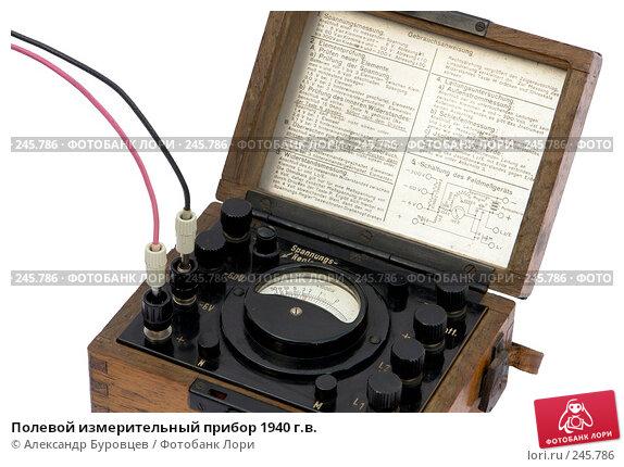 Полевой измерительный прибор 1940 г.в., фото № 245786, снято 1 апреля 2008 г. (c) Александр Буровцев / Фотобанк Лори