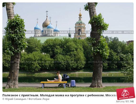 Полезное с приятным. Молодая мама на прогулке с ребенком. Москва, фото № 61146, снято 29 мая 2007 г. (c) Юрий Синицын / Фотобанк Лори