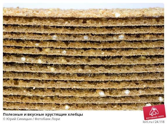 Полезные и вкусные хрустящие хлебцы, фото № 24118, снято 6 марта 2007 г. (c) Юрий Синицын / Фотобанк Лори