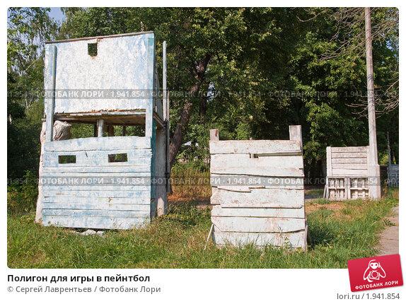 Полигон для игры в пейнтбол, фото № 1941854, снято 5 августа 2010 г. (c) Сергей Лаврентьев / Фотобанк Лори