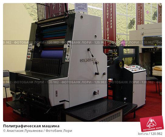 Полиграфическая машина, фото № 120982, снято 12 октября 2005 г. (c) Анастасия Лукьянова / Фотобанк Лори