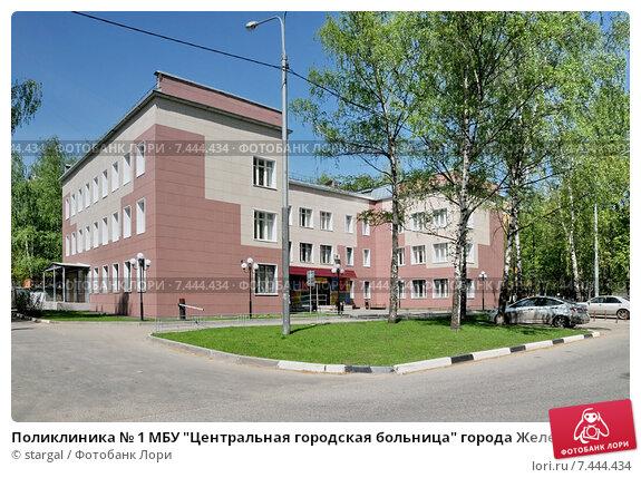 Городская поликлиника в железнодорожном московской области