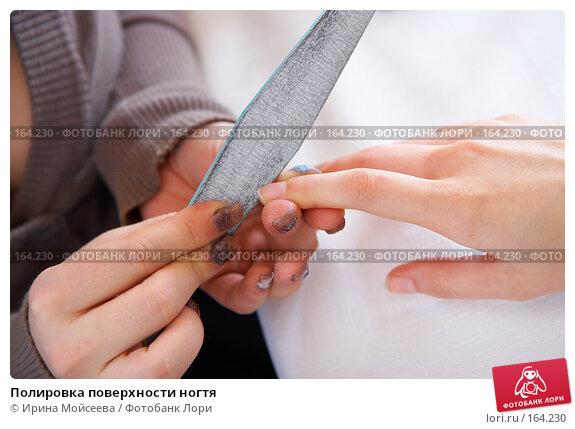 Купить «Полировка поверхности ногтя», фото № 164230, снято 26 декабря 2007 г. (c) Ирина Мойсеева / Фотобанк Лори