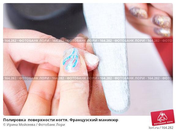 Купить «Полировка  поверхности ногтя. Французский маникюр», фото № 164282, снято 26 декабря 2007 г. (c) Ирина Мойсеева / Фотобанк Лори