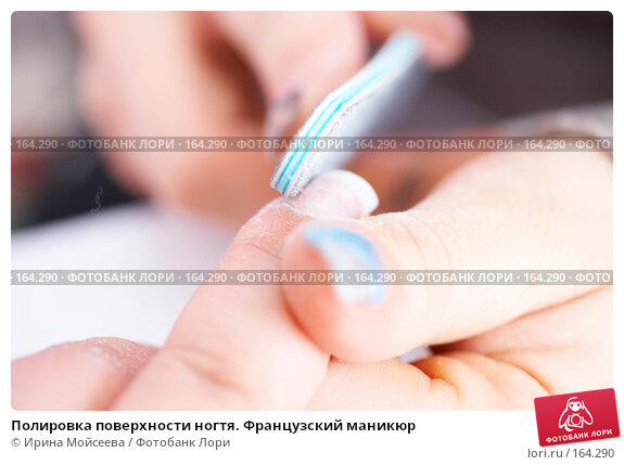 Купить «Полировка поверхности ногтя. Французский маникюр», фото № 164290, снято 26 декабря 2007 г. (c) Ирина Мойсеева / Фотобанк Лори