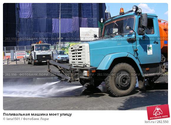 Поливальная машина моет улицу, эксклюзивное фото № 282550, снято 5 мая 2008 г. (c) lana1501 / Фотобанк Лори