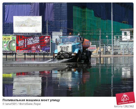 Поливальная машина моет улицу, эксклюзивное фото № 282562, снято 5 мая 2008 г. (c) lana1501 / Фотобанк Лори