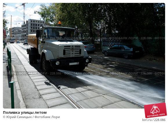 Купить «Поливка улицы летом», фото № 228086, снято 29 августа 2007 г. (c) Юрий Синицын / Фотобанк Лори