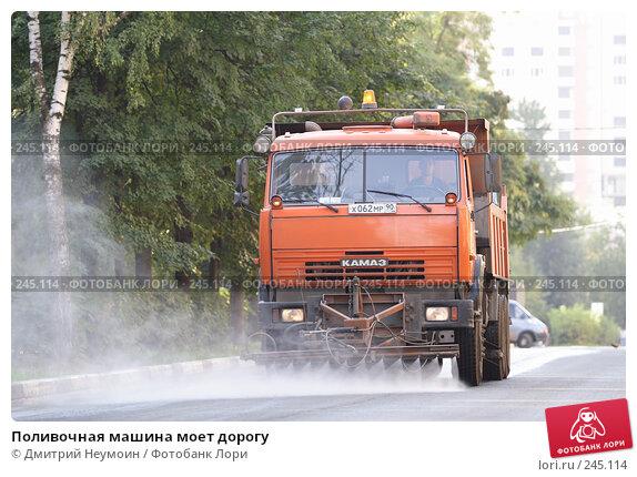 Поливочная машина моет дорогу, эксклюзивное фото № 245114, снято 14 августа 2007 г. (c) Дмитрий Неумоин / Фотобанк Лори