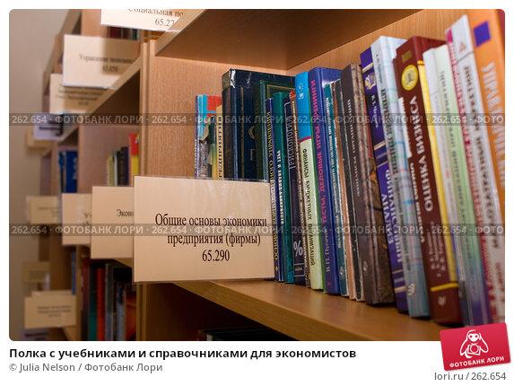 Полка с учебниками и справочниками для экономистов, фото № 262654, снято 23 апреля 2008 г. (c) Julia Nelson / Фотобанк Лори