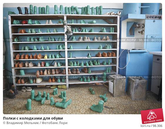 Полки с колодками для обуви, фото № 98306, снято 14 декабря 2006 г. (c) Владимир Мельник / Фотобанк Лори