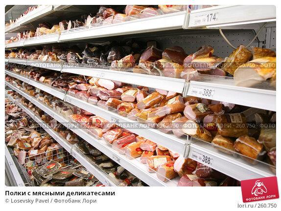 Купить «Полки с мясными деликатесами», фото № 260750, снято 24 марта 2018 г. (c) Losevsky Pavel / Фотобанк Лори