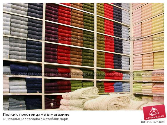 Полки с полотенцами в магазине, фото № 326006, снято 14 июня 2008 г. (c) Наталья Белотелова / Фотобанк Лори