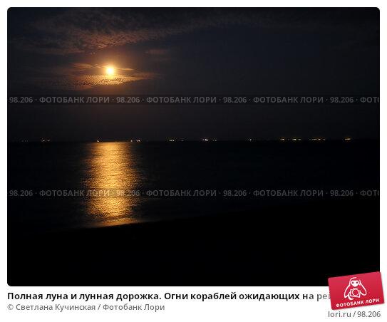 Полная луна и лунная дорожка. Огни кораблей ожидающих на рейде, фото № 98206, снято 29 мая 2017 г. (c) Светлана Кучинская / Фотобанк Лори