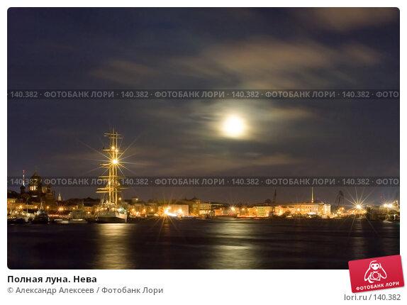 Полная луна. Нева, эксклюзивное фото № 140382, снято 6 декабря 2006 г. (c) Александр Алексеев / Фотобанк Лори