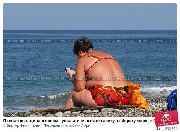 Полная женщина в ярком купальнике читает газету на берегу моря. Абхазия, фото № 236894, снято 25 августа 2006 г. (c) Виктор Филиппович Погонцев / Фотобанк Лори
