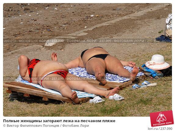 Купить «Полные женщины загорают лежа на песчаном пляже», фото № 237090, снято 30 августа 2006 г. (c) Виктор Филиппович Погонцев / Фотобанк Лори