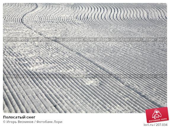 Полосатый снег, фото № 207034, снято 16 февраля 2008 г. (c) Игорь Веснинов / Фотобанк Лори