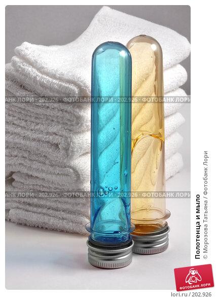 Полотенца и мыло, фото № 202926, снято 30 января 2008 г. (c) Морозова Татьяна / Фотобанк Лори