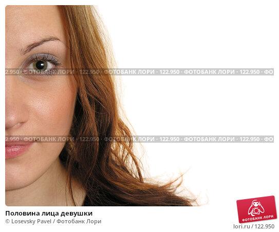 Половина лица девушки, фото № 122950, снято 29 ноября 2005 г. (c) Losevsky Pavel / Фотобанк Лори