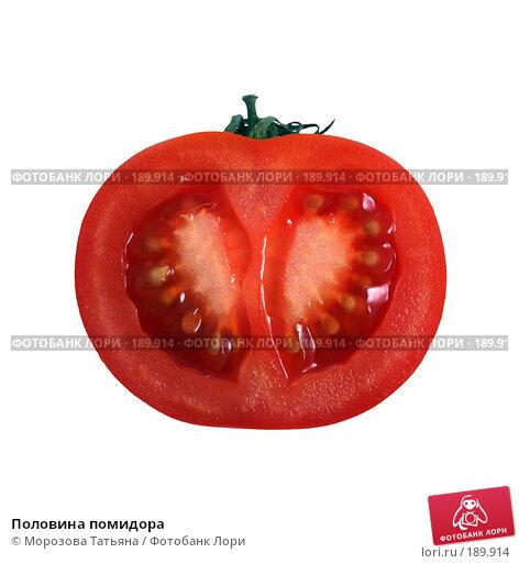 Купить «Половина помидора», фото № 189914, снято 30 января 2008 г. (c) Морозова Татьяна / Фотобанк Лори