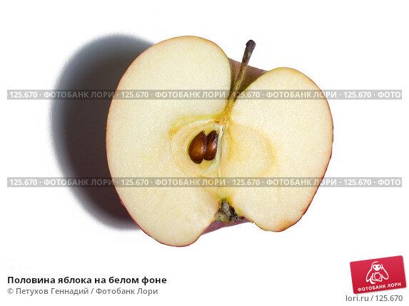 Половина яблока на белом фоне, фото № 125670, снято 20 октября 2007 г. (c) Петухов Геннадий / Фотобанк Лори